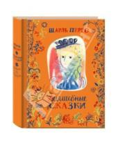 Картинка к книге Шарль Перро - Волшебные сказки
