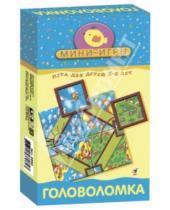 Картинка к книге Мини-игры - Головоломка (2652)
