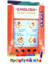 Картинка к книге Проверяй-ка - Учим слова. English. Игра с карандашом