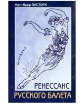 Картинка к книге Жан-Пьер Пастори - Ренессанс Русского балета