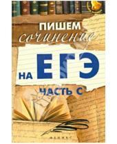 Картинка к книге Владимировна Елена Амелина - Пишем сочинение на ЕГЭ (часть С)