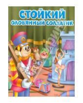 Картинка к книге Мои любимые книжки - Стойкий оловянный солдатик