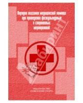 Картинка к книге Советский спорт - Порядок оказания медицинской помощи при проведении физкультурных и спортивных мероприятий