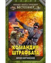 Картинка к книге Григорьевич Юрий Корчевский - Командир штрафбата