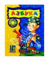 Картинка к книге Наталия Владимирова - Азбука/Учимся играя