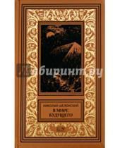 Картинка к книге Николаевич Николай Шелонский - Братья Святого Креста. В мире будущего