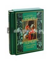 Картинка к книге Подарочные издан. Сокровища мировой литературы - Старые добрые сказки