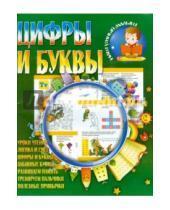 Картинка к книге Ирина Шубина - Цифры и буквы