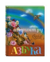 Картинка к книге Владимирович Виктор Лунин - Азбука