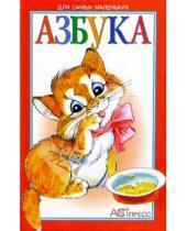 Картинка к книге Наталия Владимирова - Азбука
