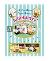 Картинка к книге Владимирович Борис Заходер Александер, Алан Милн - Винни-Пух