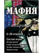 """Картинка к книге Территория игры - Игра """"Мафия"""""""