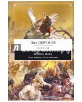 Картинка к книге Ник Перумов - Война мага: Эндшпиль. Конец игры