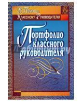 Картинка к книге Владимировна Татьяна Плахова - Портфолио классного руководителя. ФГОС