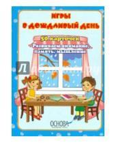 Картинка к книге Золотая коллекция игр - Игры в дождливый день. Детские карточки (ДКК21)