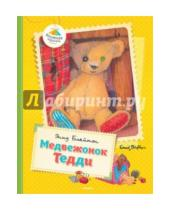 Картинка к книге Мэри Энид Блайтон - Медвежонок Тедди