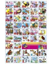 Картинка к книге Азбука и счет разрезные - Разрезная азбука и счет. Альбатрос