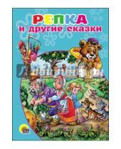 Картинка к книге Книжки на картоне - Репка и другие сказки