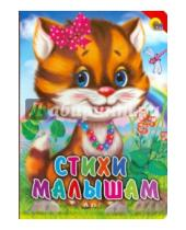 Картинка к книге Книжки на картоне - Стихи малышам