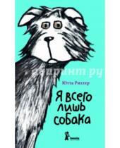 Картинка к книге Ютта Рихтер - Я всего лишь собака