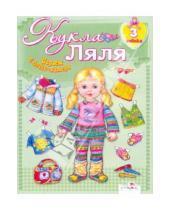 Картинка к книге Играем в дочки-матери - Кукла Ляля. 3 годика : Книжка-игрушка