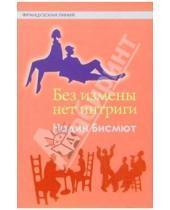 Картинка к книге Надин Бисмют - Без измены нет интриги: Сб. новелл