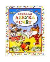 Картинка к книге Александрович Владимир Степанов - Веселая азбука и счет