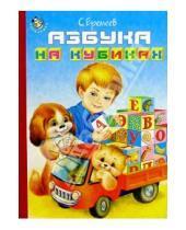 Картинка к книге Васильевич Сергей Еремеев - Азбука на кубиках