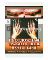 Картинка к книге Дж. Стивен Кенигснехт С., Скотт Шерман Р., Роберт Саймон - Неотложная травматология и ортопедия. Верхние и нижние конечности