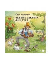 Картинка к книге Свен Нурдквист - Четыре секрета Финдуса