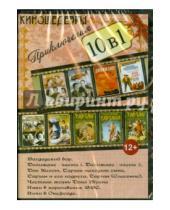 Картинка к книге Фильмы - 10 в 1. Киношедевры. Приключения (DVD)