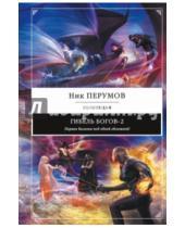 Картинка к книге Ник Перумов - Гибель Богов-2. Первая дилогия