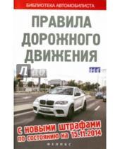 Картинка к книге Библиотека автомобилиста - Правила дорожного движения с новыми штрафами по состоянию на 15.11.14