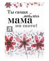 Картинка к книге Подарок любимому человеку. Больше, чем открытка - Ты самая любимая мама на свете!