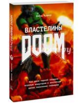 Картинка к книге Дэвид Кушнер - Властелины Doom. Как двое парней создали игровую индустрию и воспитали целое поколение геймеров