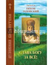 Картинка к книге Задонский Тихон Святитель - Слава Богу за все!