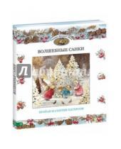 Картинка к книге Синтия Патерсон Брайан, Патерсон - Волшебные санки