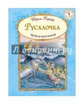 Картинка к книге Ширли Барбер - Русалочка