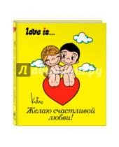 Картинка к книге Ивановна Ирина Парфенова - Love is... Желаю счастливой любви