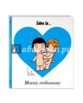 Картинка к книге Ивановна Ирина Парфенова - Love is... Моему любимому
