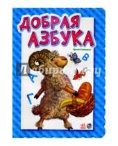 Картинка к книге Ирина Солнышко - Добрая азбука