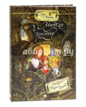 Картинка к книге Мэри Нортон - Палитра чудес. Метла и костер