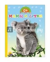 Картинка к книге Книжки на картоне - Картонка. Обо всем на свете. Мамы и детки