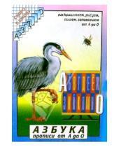 Картинка к книге Скоро в школу - Азбука. Прописи от А до О. Раскрашиваем, рисуем, пишем, запоминаем