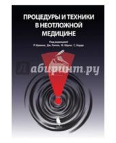Картинка к книге Ф. Керли Дж., Риппе Роберт, Ирвин - Процедуры и техники в неотложной медицине