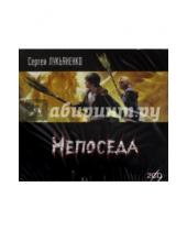 Картинка к книге Васильевич Сергей Лукьяненко - Непоседа (2CDmp3)
