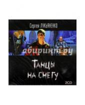 Картинка к книге Васильевич Сергей Лукьяненко - Танцы на снегу (2CDmp3)