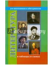 Картинка к книге Для школьников и абитуриентов - Литература в таблицах и схемах
