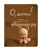 "Картинка к книге Блокнот творческого человека - Блокнот ""О, детки!"", А5+"