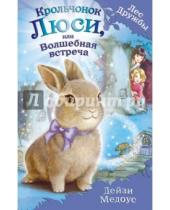 Картинка к книге Дейзи Медоус - Крольчонок Люси, или Волшебная встреча